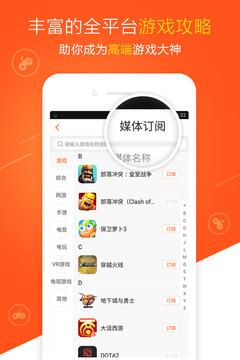 新浪游戏 5.2.1-第2张图片-cc下载站