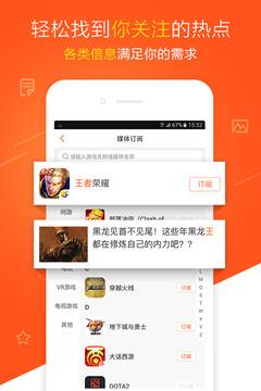 新浪游戏 5.2.1-第4张图片-cc下载站
