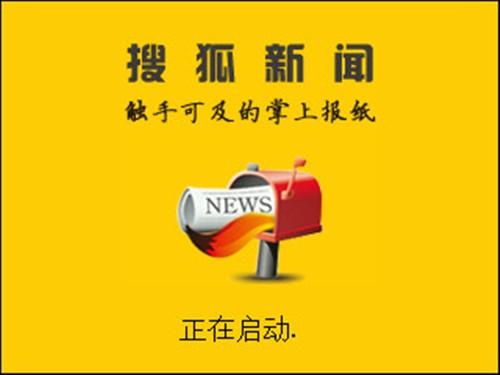 搜狐新闻 6.1.3-第2张图片-cc下载站