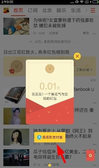 搜狐新闻 6.1.3-第3张图片-cc下载站