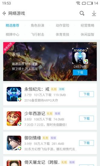 腾讯应用宝 7.2.5-第2张图片-cc下载站
