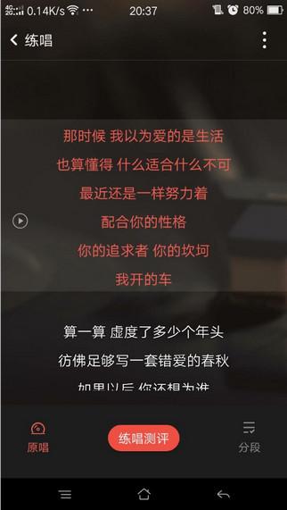 全民K歌 5.3.6.278-第2张图片-cc下载站