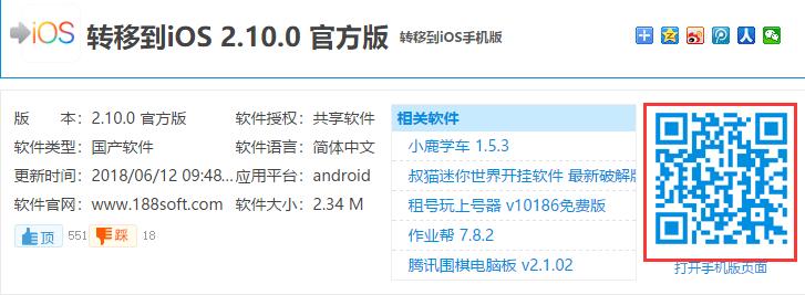 转移到iOS 2.10.0 官方版-第2张图片-cc下载站