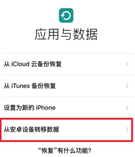 转移到iOS 2.10.0 官方版-第12张图片-cc下载站