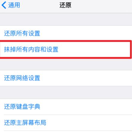 转移到iOS 2.10.0 官方版-第13张图片-cc下载站