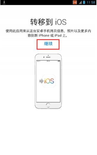 转移到iOS 2.10.0 官方版-第14张图片-cc下载站