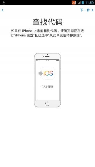 转移到iOS 2.10.0 官方版-第16张图片-cc下载站
