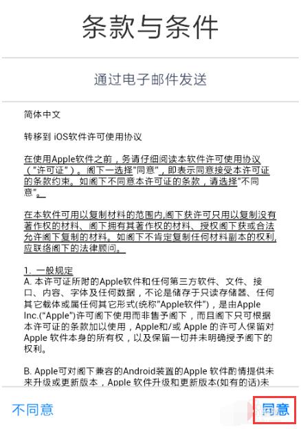 转移到iOS 2.10.0 官方版-第15张图片-cc下载站