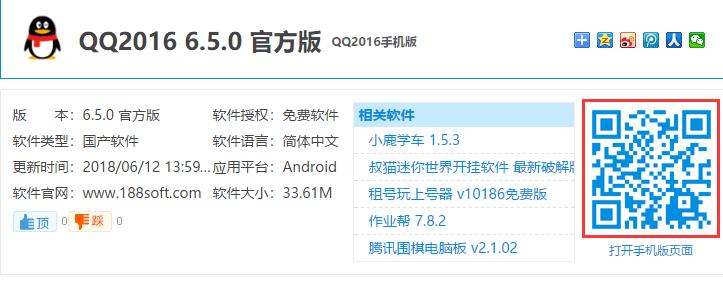 QQ2016 6.5.0 官方版-第2张图片-cc下载站