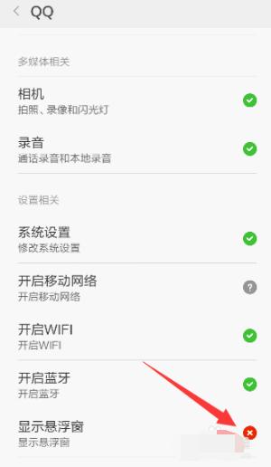 QQ2016 6.5.0 官方版-第18张图片-cc下载站