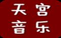 天宫音乐盒 1.1