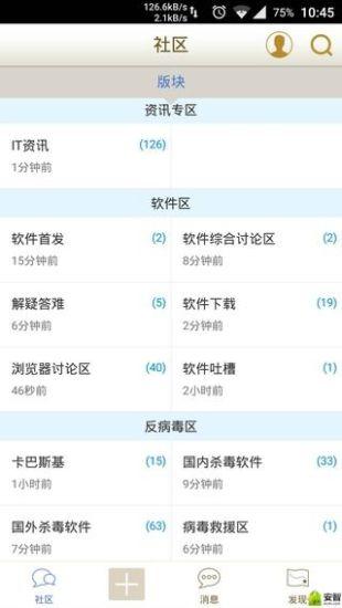 卡饭论坛 1.0.4 官方安卓版-第2张图片-cc下载站