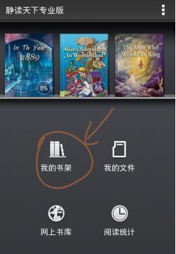 静读天下 3.5.5 破解版-第2张图片-cc下载站