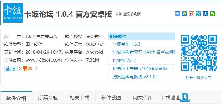 卡饭论坛 1.0.4 官方安卓版-第4张图片-cc下载站