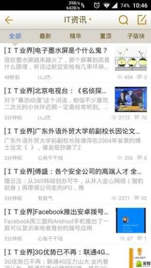 卡饭论坛 1.0.4 官方安卓版-第3张图片-cc下载站