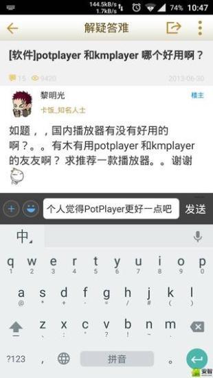 卡饭论坛 1.0.4 官方安卓版-第7张图片-cc下载站