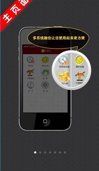 宗易汇 3.1.5 官方版-第4张图片-cc下载站