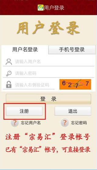 宗易汇 3.1.5 官方版-第5张图片-cc下载站