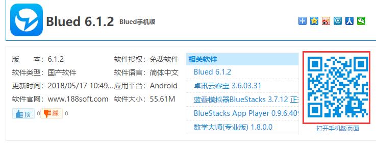 Blued 6.1.2 官方版-第4张图片-cc下载站