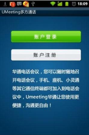 UMeeting多方通话 1.0 安卓版-第2张图片-cc下载站