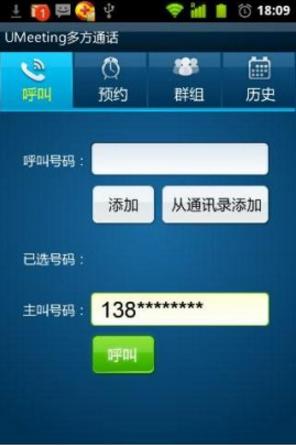 UMeeting多方通话 1.0 安卓版-第3张图片-cc下载站