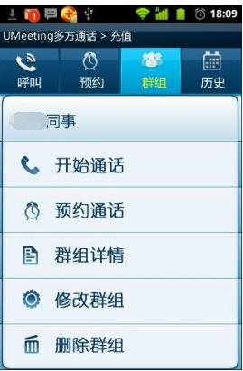 UMeeting多方通话 1.0 安卓版-第5张图片-cc下载站
