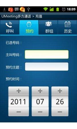 UMeeting多方通话 1.0 安卓版-第4张图片-cc下载站