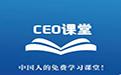 CEO课堂 2.0.2