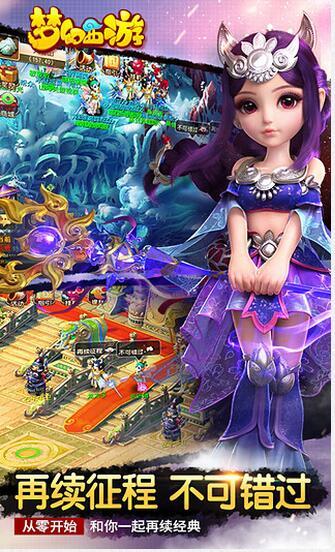 梦幻西游 1.139.0-第2张图片-cc下载站