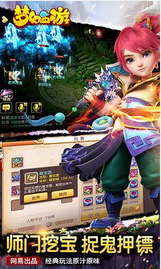 梦幻西游 1.139.0-第3张图片-cc下载站