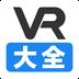 VR大全 0.1.0