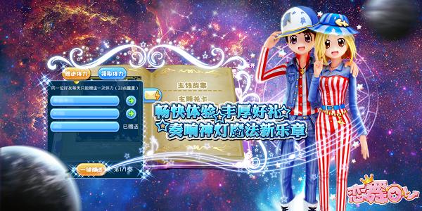 恋舞OL 1.5.0525-第2张图片-cc下载站