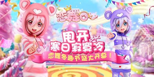 恋舞OL 1.5.0525-第3张图片-cc下载站