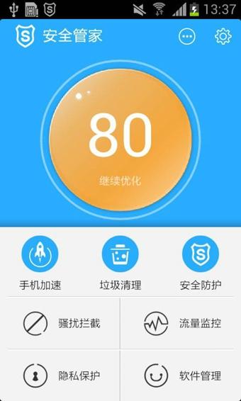 安全管家 6.9.0 手机版-第2张图片-cc下载站