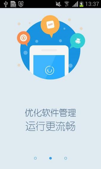 安全管家 6.9.0 手机版-第3张图片-cc下载站