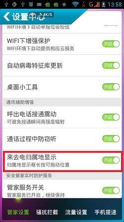 安全管家 6.9.0 手机版-第6张图片-cc下载站