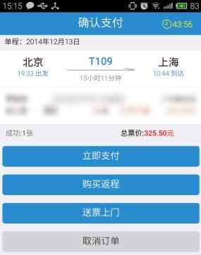 铁路12306 3.0.1.01221000 官方版-第14张图片-cc下载站