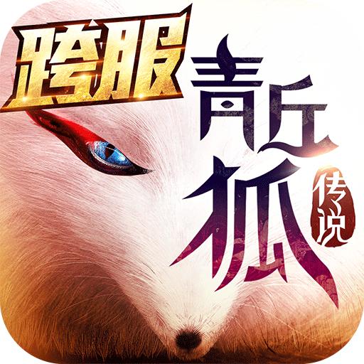 青丘狐传说 1.5.4