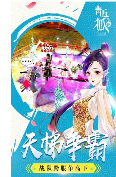 青丘狐传说 1.5.4-第2张图片-cc下载站