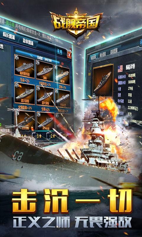 战舰帝国 3.2.28-第2张图片-cc下载站