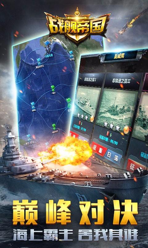 战舰帝国 3.2.28-第3张图片-cc下载站