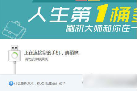 一键root大师 5.1.3 安卓版-第2张图片-cc下载站