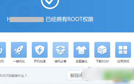 一键root大师 5.1.3 安卓版-第3张图片-cc下载站