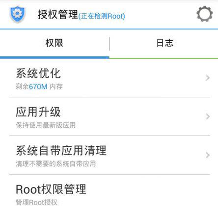 一键root大师 5.1.3 安卓版-第4张图片-cc下载站