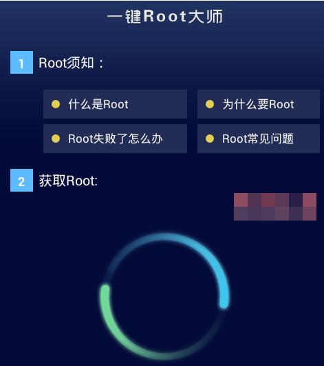 一键root大师 5.1.3 安卓版-第7张图片-cc下载站
