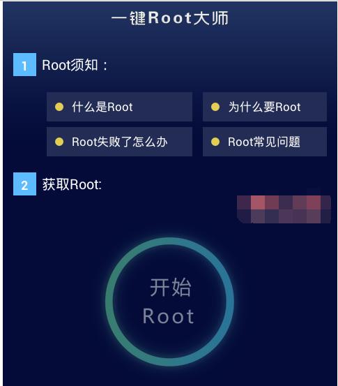 一键root大师 5.1.3 安卓版-第6张图片-cc下载站