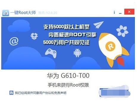 一键root大师 5.1.3 安卓版-第11张图片-cc下载站