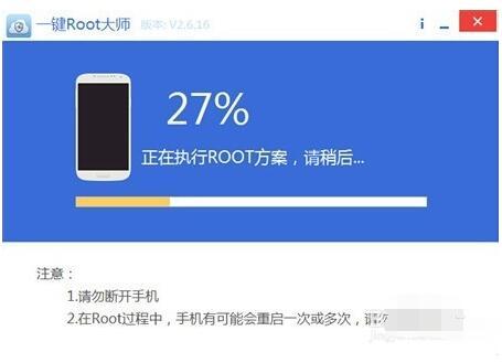 一键root大师 5.1.3 安卓版-第12张图片-cc下载站