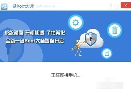 一键root大师 5.1.3 安卓版-第10张图片-cc下载站