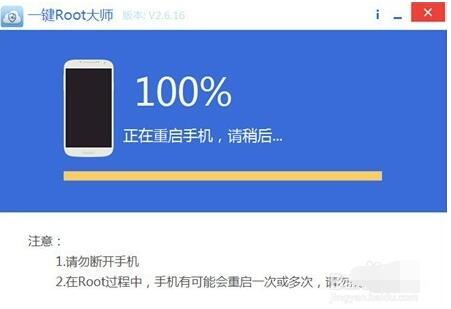 一键root大师 5.1.3 安卓版-第13张图片-cc下载站